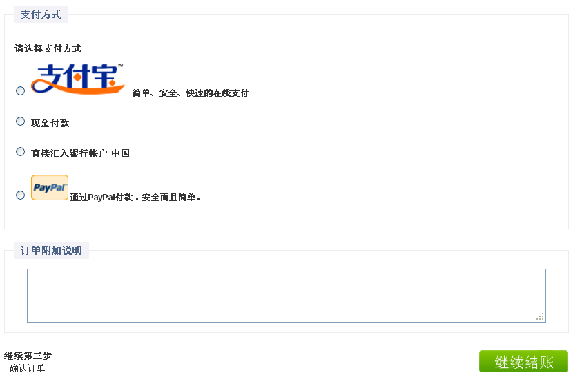 Alipay(Mainland China Merchant) Integration-Zencart - Click Image to Close