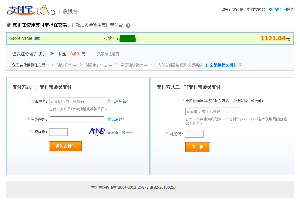 Magento Alipay extension - Click Image to Close
